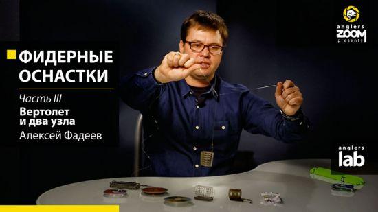 Заставка видео Алексея Фадеева