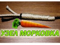 узел «Морковка»